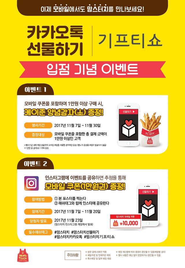 맘스터치 '모바일 상품권' 론칭…고객·점주 편의성 향상