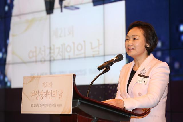 여성경제인날 개최, 한무경 회장 야심작 '여성 일자리 허브' 서비스 오픈