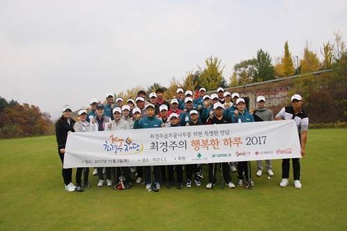 최경주재단, 골프 꿈나무들과 '행복한 하루' 행사 실시