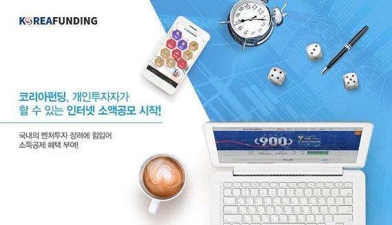 P2P금융 코리아펀딩 오는 9일까지 인터넷 주식공모