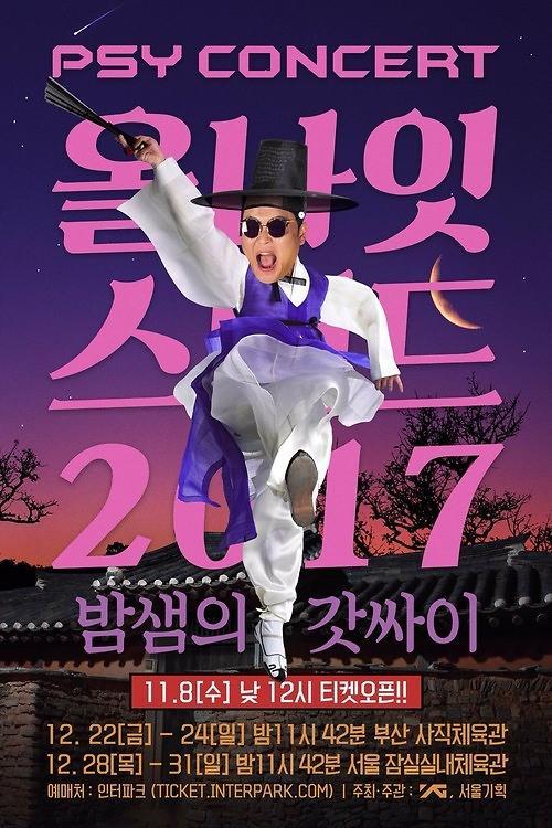 鸟叔PSY将举行年末通宵演唱会 唱响釜山与首尔