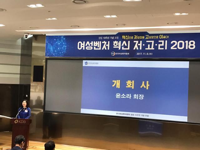 """윤소라 여성벤처협회장 """"여성벤처 대한민국 新성장동력으로"""""""