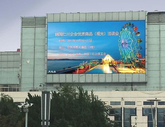 인천중구, 중국 산동성 제남시에서  2017 인천 우수상품(관광) 상담회 개최