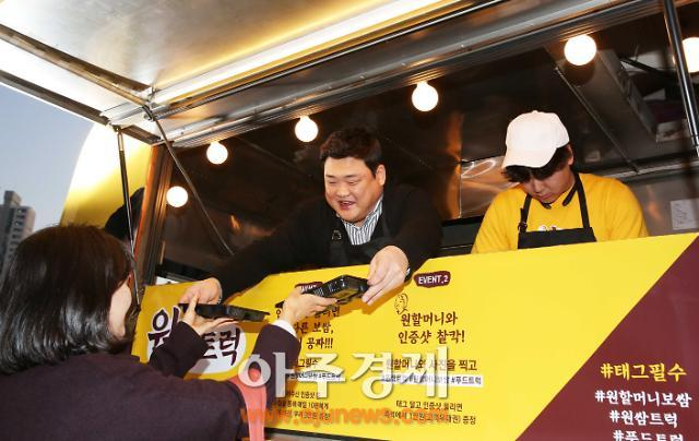 [AJU PHOTO] 원할머니보쌈·족발, 먹방의 신 김준현과 함께 한 원쌈트럭 이벤트 성료