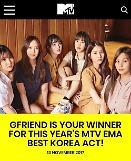 .GFRIEND获MTV欧洲音乐大奖最佳韩国艺人奖.