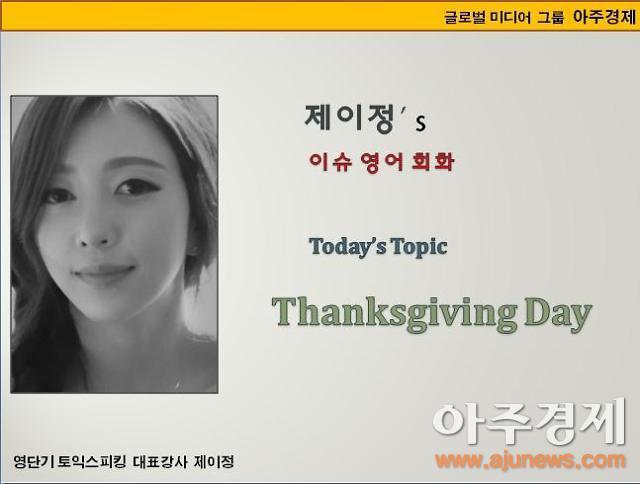 [제이정's 이슈 영어 회화] Thanksgiving Day (추수감사절)