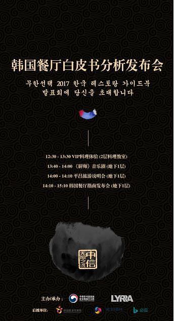《2017年韩国餐厅白皮书》在华出版