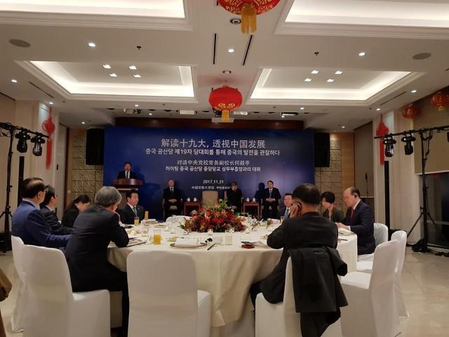 """中国驻韩使馆举办""""解读十九大,透视中国发展""""对话会 亚洲经济会长郭永吉等参加"""