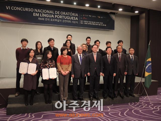 한·브소사이어티, 포르투갈어 경연대회 시상식 개최