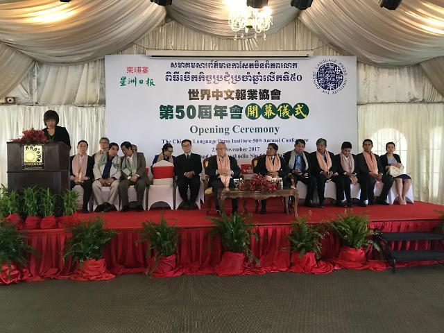 """""""一带一路新形势与中文报业新发展""""——世界中文报业协会第50届年会在金边举行"""