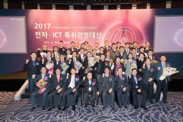 과기정통부, 2017 전자·ICT 특허경영대상 시상식 개최
