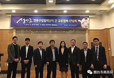 <산동성은 지금>옌타이시, 새만금 한중산업단지 간담회 참가 [중국 옌타이를 알다(253)