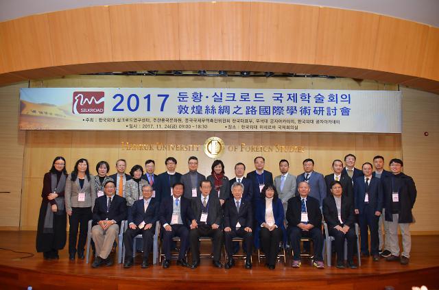 """""""包容的丝路, 交融的敦煌"""" 2017敦煌·丝绸之路国际学术研讨会在韩举办"""