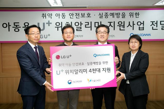 퀄컴-LG유플, 취약계층 아동에게 'U+위치알리미' 무상 지원
