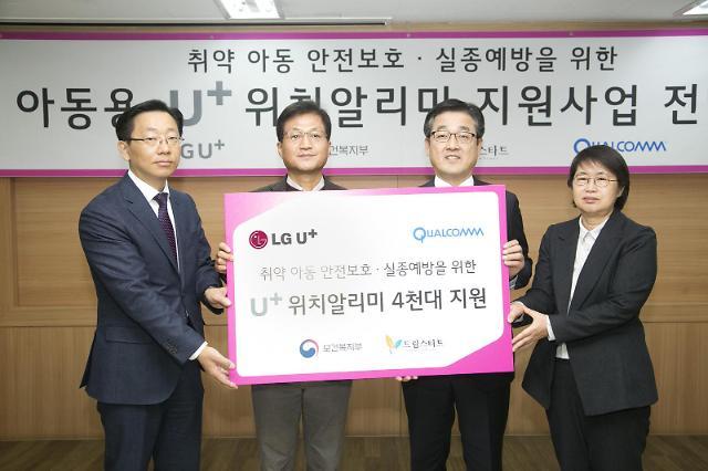 LG유플러스-퀄컴, 취약계층 아동 4000명에게 U+위치알리미 보급