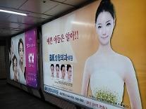 ソウル交通公社、地下鉄の整形広告「2022年まで全面禁止」