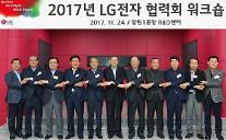 """趙成珍LG電子副会長、""""協力会社と共に生産革新に乗り出し、世界最高の競争力を備える"""""""