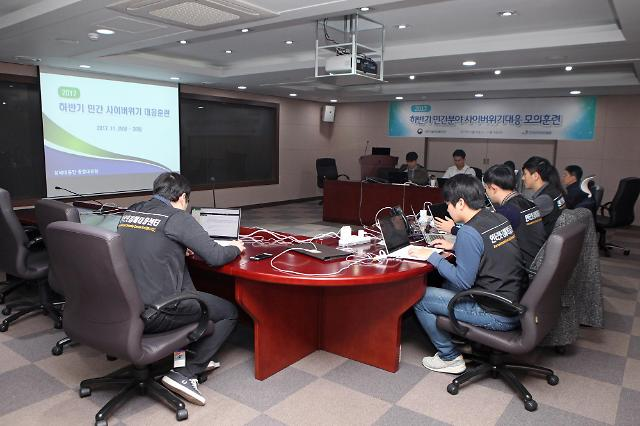 KISA, 민간분야 사이버위기대응 모의훈련 실시