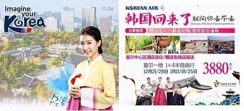 中国旅游团重返韩国 冬奥会前后可免签入境