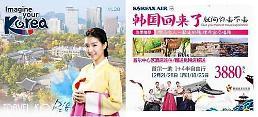 .中国旅游团重返韩国 冬奥会前后可免签入境.