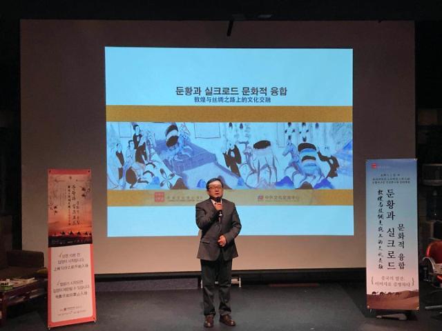 """首尔冬天里的敦煌热——""""发现中国·图像见证:敦煌与丝绸之路上的文化交融""""讲座在韩成功举办"""