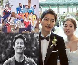 .悲喜交加又一年 盘点2017韩国娱乐圈十大关键词.