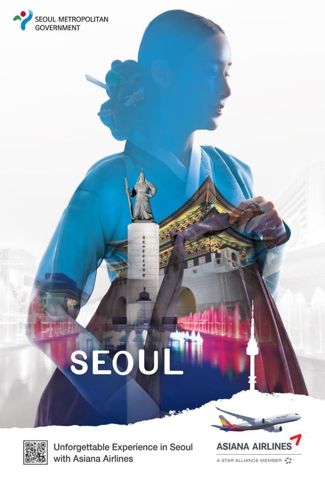 """是想太多还是尺度大?首尔市""""内涵""""广告引人遐想遭质疑"""