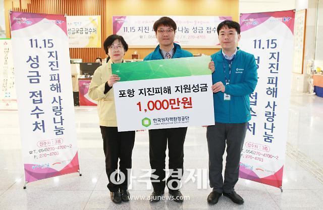 한국원자력환경공단, 이웃 포항과 지진의 아픔 함께 나눠