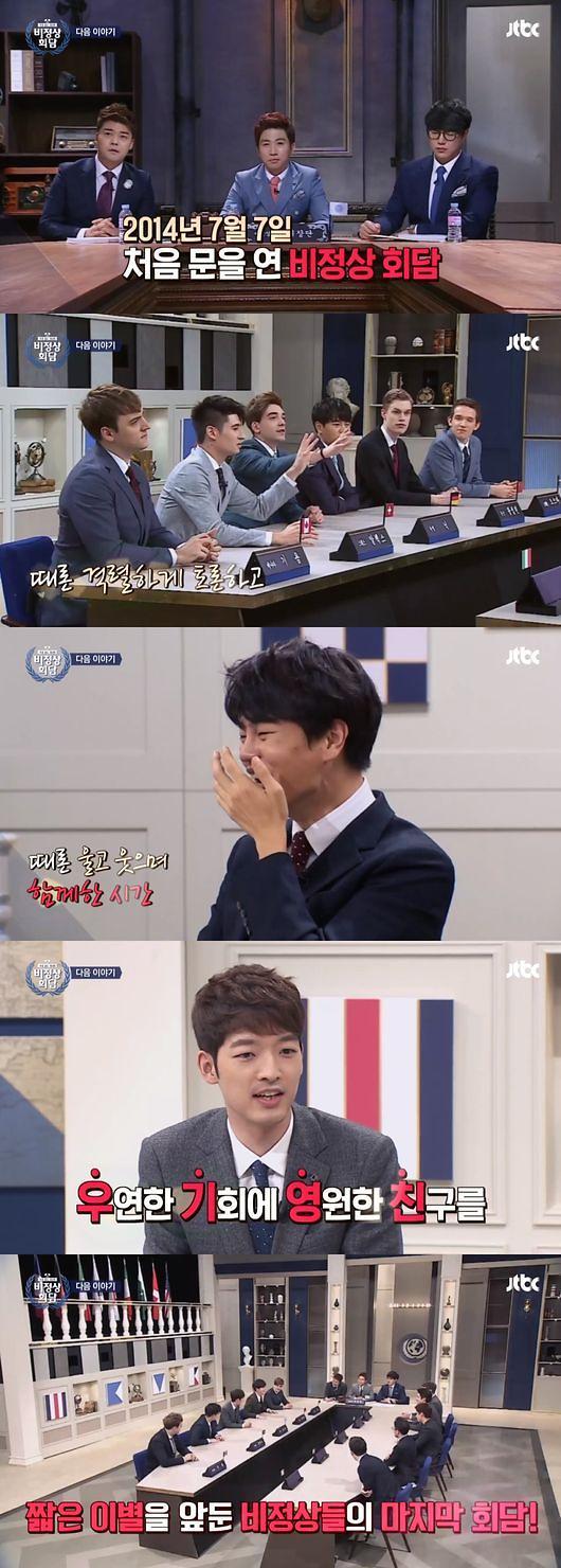[간밤의 TV] 비정상회담 시즌1 종영…마침표 아닌 쉼표로