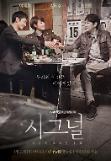 """.日本记者评""""2017最佳韩剧"""" tvN《信号》居首."""
