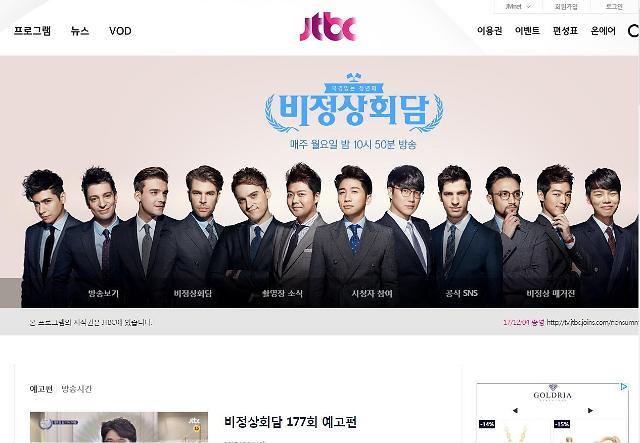 """JTBC """"비정상회담 시즌2,내년3월 방영..패널 바뀔지 등 결정 안 돼"""""""