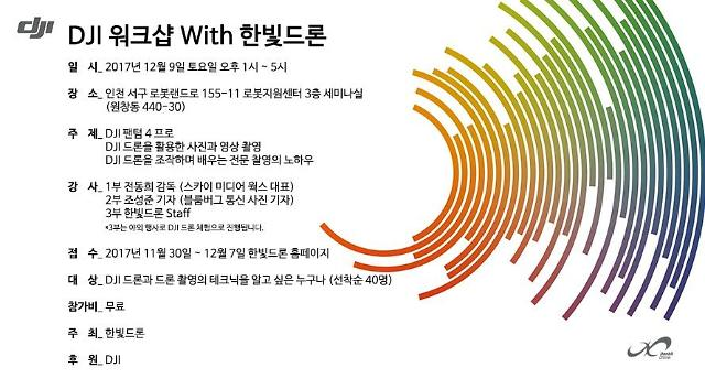 한빛소프트 한빛드론, DJI 워크샵 With 한빛드론 개최