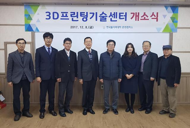 """폴리텍 춘천, """"3D프린팅 기술센터"""" 개소…헬스케어산업 등 전략산업 적용 기대"""