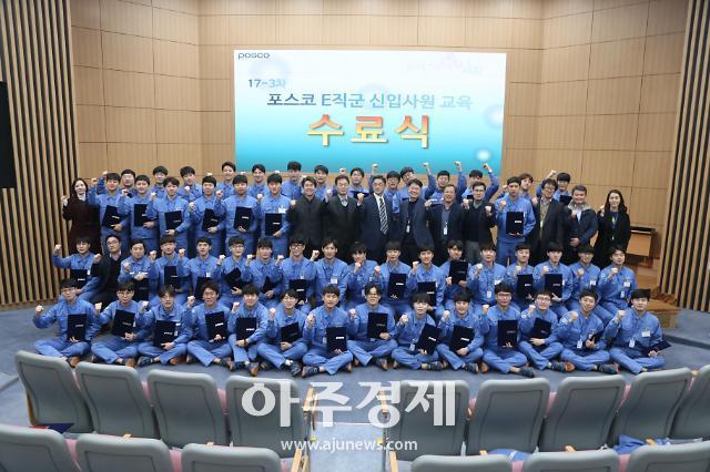포스코, 생산직 신입사원 교육과정 수료식 개최
