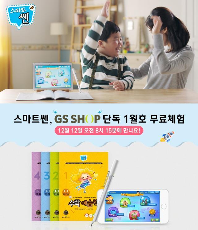 좋은책신사고 '스마트쎈', 12일 GS홈쇼핑서 '판매'