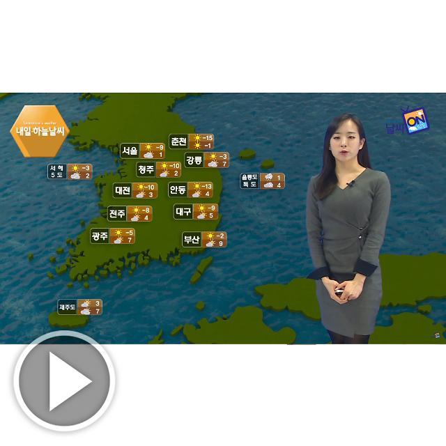 [오늘 날씨예보]한낮에도 영하권 강추위, 내일날씨... 전국 대체로 맑다가 낮부터 가끔 구름 많음.[아주동영상]