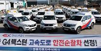 双龍車のG4レクストン、韓国道路公社の安全パトロールに選定