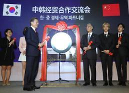 .文在寅出席韩中经贸合作交流会 韩中首脑会谈晚间举行.
