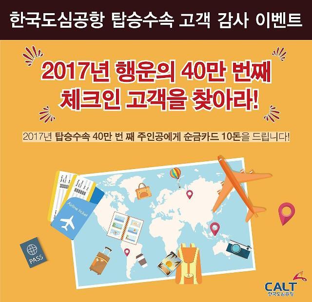 한국도심공항, 연간 탑승수속 40만명 돌파 코앞…감사이벤트 진행