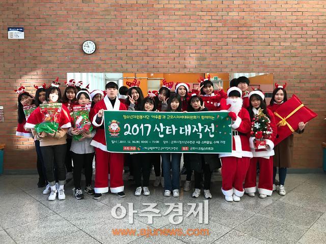 군포문화재단 2017 산타대작전 진행