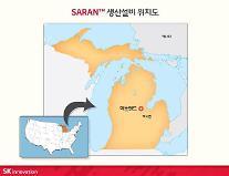 SK総合化学、米ダウケミカルの高付加化学事業の買収完了