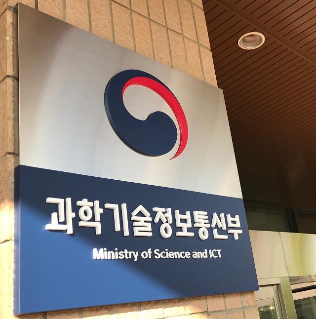 과기정통부, SW산업진흥법 전면개정안 공청회 개최