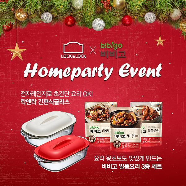 락앤락, CJ제일제당 비비고와 간편한 콘셉트 '연말 홈파티' 진행