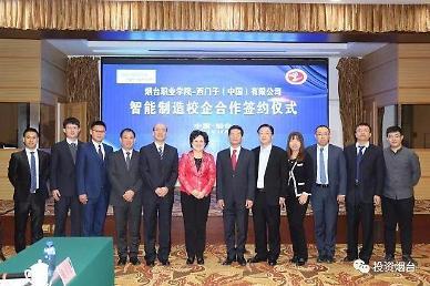 <산동성은 지금>지멘스, 옌타이직업학교와 협력 계약서 체결 [중국 옌타이를 알다(262)]