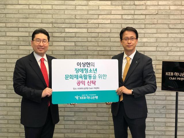LS家 3세 이상현 대표, 장애청소년 위해 1억원 쾌척