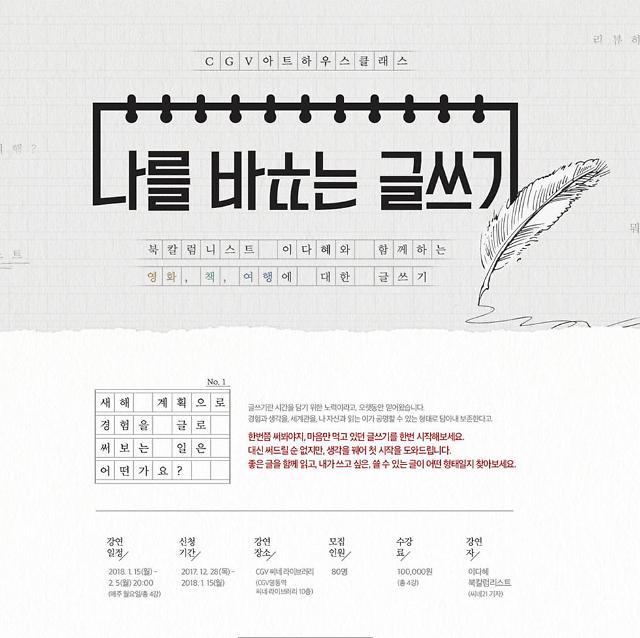 [영화가 소식] CGV아트하우스, '나를 바꾸는 글쓰기' 강좌 개최