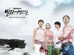 .经典韩剧《巴厘岛的故事》时隔14年将翻拍2018版本.