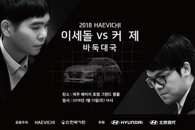 현대차, 바둑 라이벌 이세돌 vs 커제 대국 공식 후원