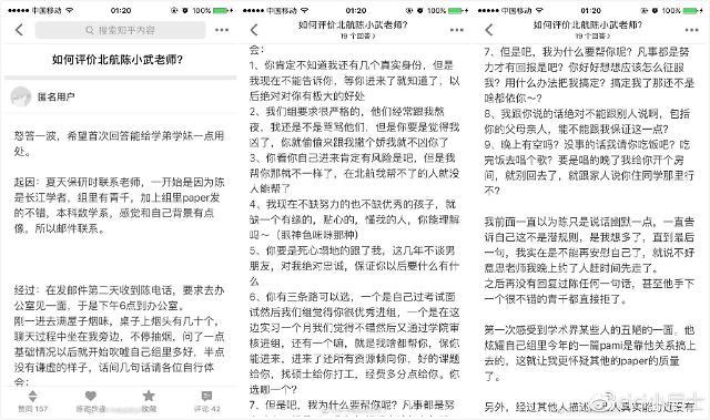 [중국화제] 중국도 미투...12년전 성추행 교수 정직 처분