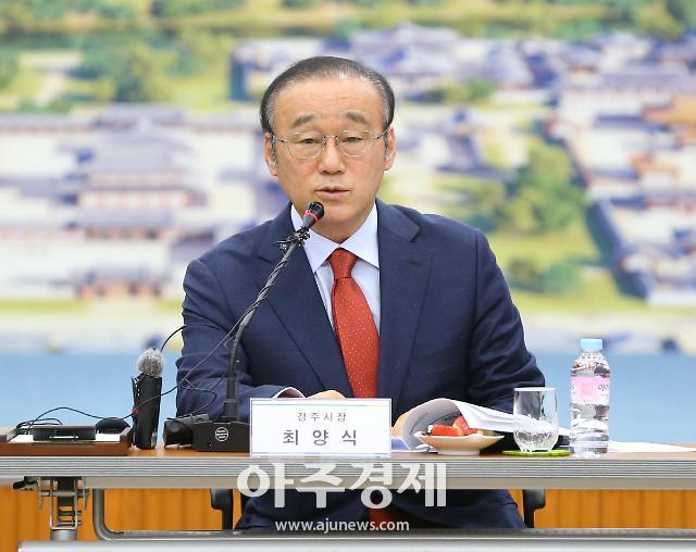 최양식 경주시장, 6.13지방선거 출마  공식선언